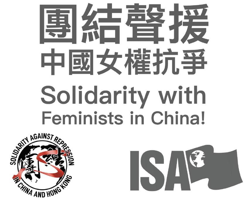 Verdedig feministen in China
